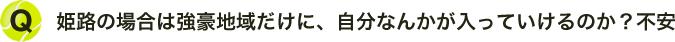 姫路の場合は強豪地域だけに、自分なんかが入っていけるのか?不安