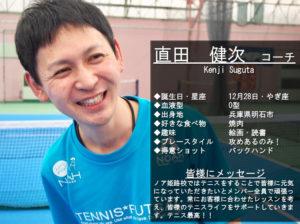 テニススクール・ノア姫路校 コーチ 直田 健次 (すぐた けんじ)