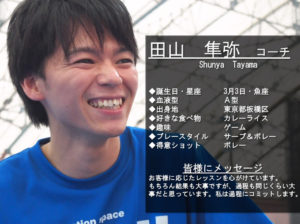 テニススクール・ノア姫路校 コーチ 田山 隼弥 (たやま しゅんや)