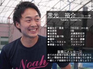 テニススクール・ノア姫路校 コーチ 常光 裕介 (つねみつ ゆうすけ)