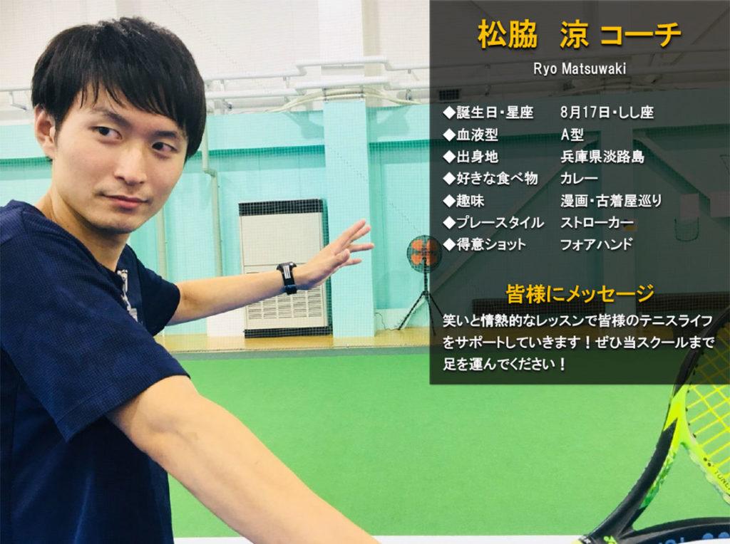 テニススクール・ノア 姫路校 コーチ 松脇 涼(まつわき りょう)