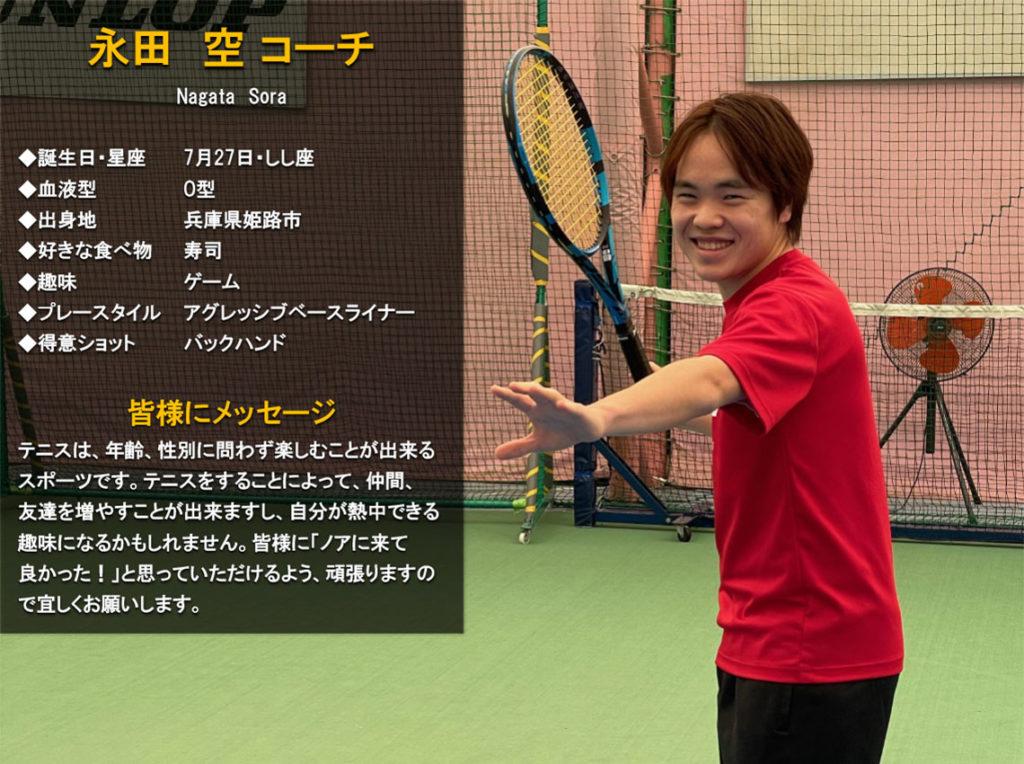 テニススクール・ノア 姫路校 コーチ 永田 空(ながた そら)