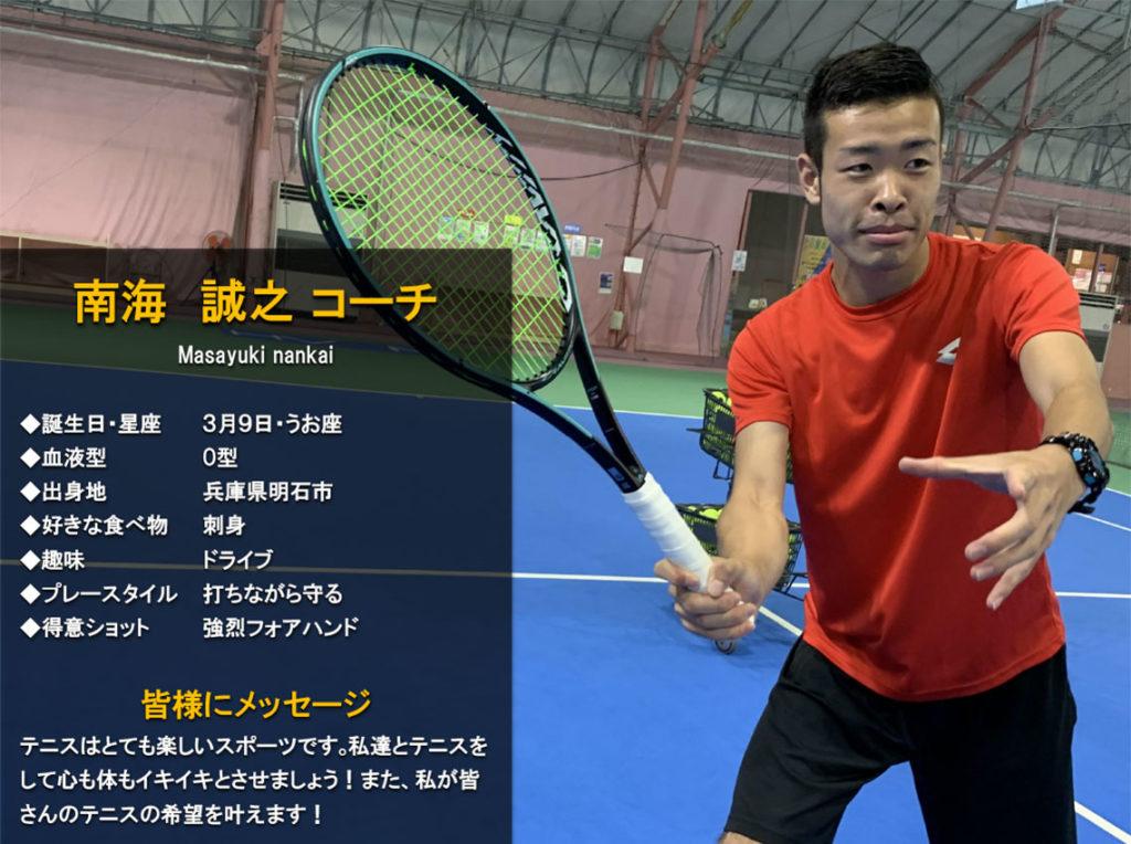 テニススクール・ノア 姫路校 コーチ 南海 誠之(なんかい まさゆき)