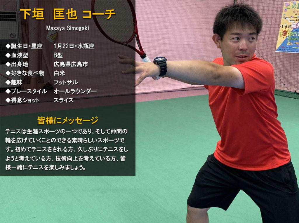 テニススクール・ノア 姫路校 コーチ 下垣 匡也(しもがき まさや)