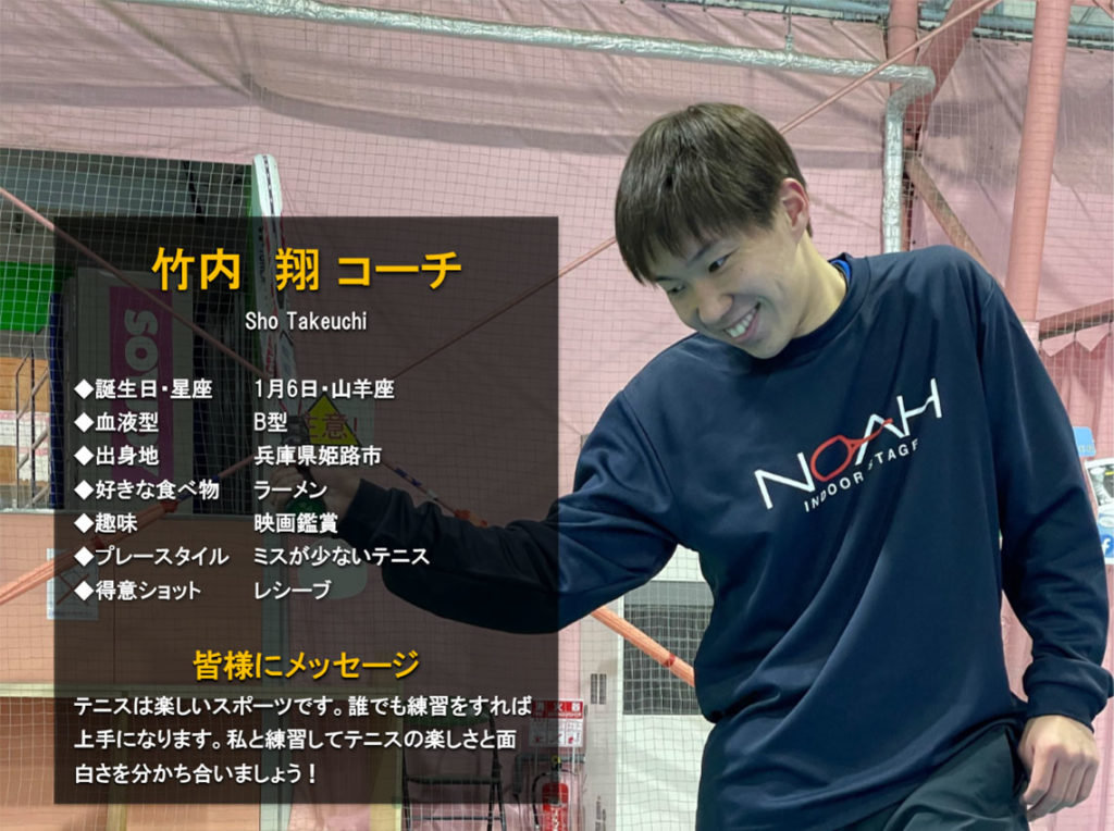 テニススクール・ノア 姫路校 コーチ 竹内 翔(たけうち しょう)