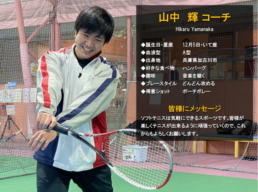 テニススクール・ノア 姫路校 コーチ 山中 輝(やまなか ひかる)