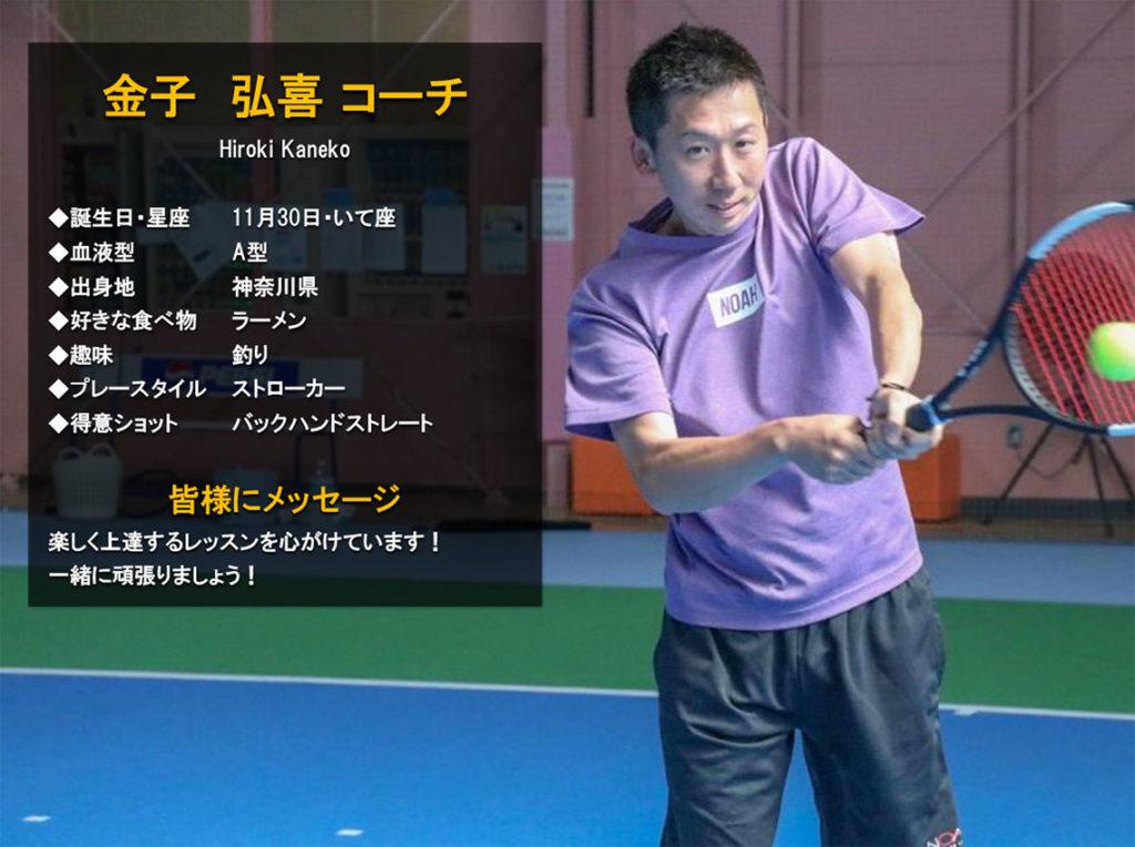 テニススクール・ノア 姫路校 コーチ 金子 弘喜(かねこ ひろき)